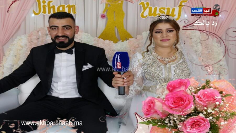 تهنئة بمناسبة زواج السيد يوسف تركي الجنسية بالأخت جهان مغربية الجنسية
