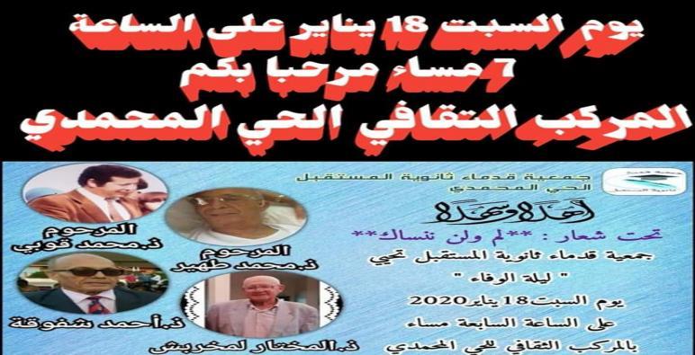 الدارالبيضاء..جمعية قدماء تلاميد تانوية المستقبل وشعار لن ننساء