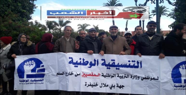 وقفة احتجاجية لموظفي وزارة التربية الوطنية بجهة بني ملال خنيفرة ضحايا الإقصاء من السلم الإداري.