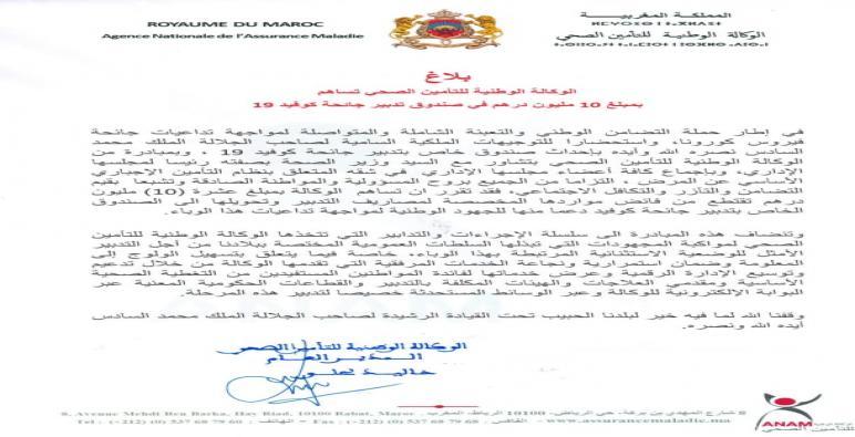 الوكالة الوطنية للتأمين الصحي تساهم بمبلغ 10 مليون درهم في صندوق تدبير جائحة كوفيد 19