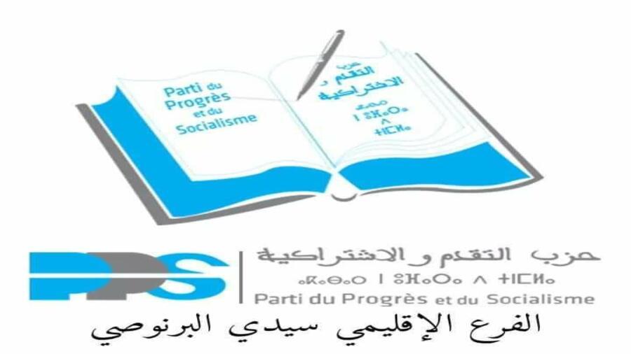 حزب التقدم والاشتراكية الفرع الإقليمي سيدي البرنوصي بلاغ صادر عقب اجتماع المجلس الإقليمي عقد عن بعد