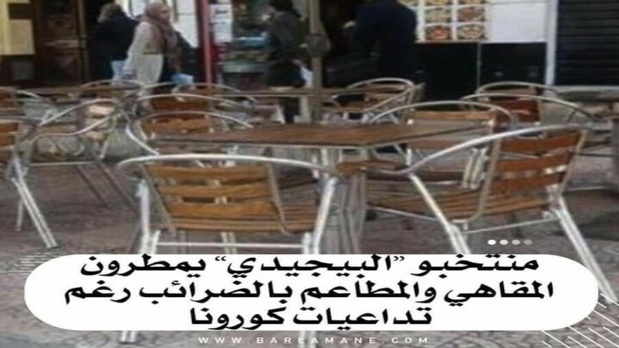 """منتخبو """"البيجيدي"""" يمطرون المقاهي والمطاعم بالضرائب رغم تداعيات كورونا"""