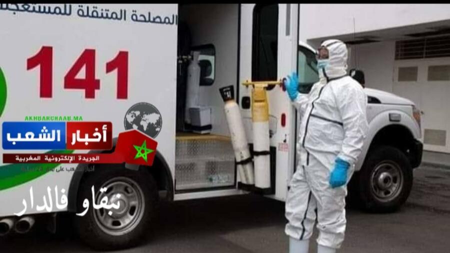 عاجل… جهة سوس ماسة تسجل إصابة جديدة بفيروس كورونا وبالضبط بإقليم شتوكة أبت باها كانت لشخص من بين المغاربة العائدين من الخارج.
