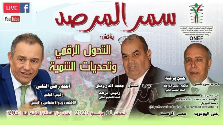 المرصد الوطني لمنظومة التربية و التكوين يستقبل رئيس المجلس الاقتصادي و الإجتماعي و البيئي،أحمد رضى الشامي.