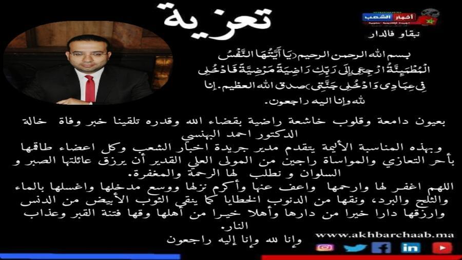 تعزية وفاة خالة الدكتور احمد البهنسي