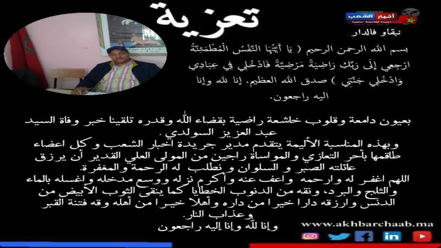 تعزية في وفاة السيد عبد العزيز السولدي .