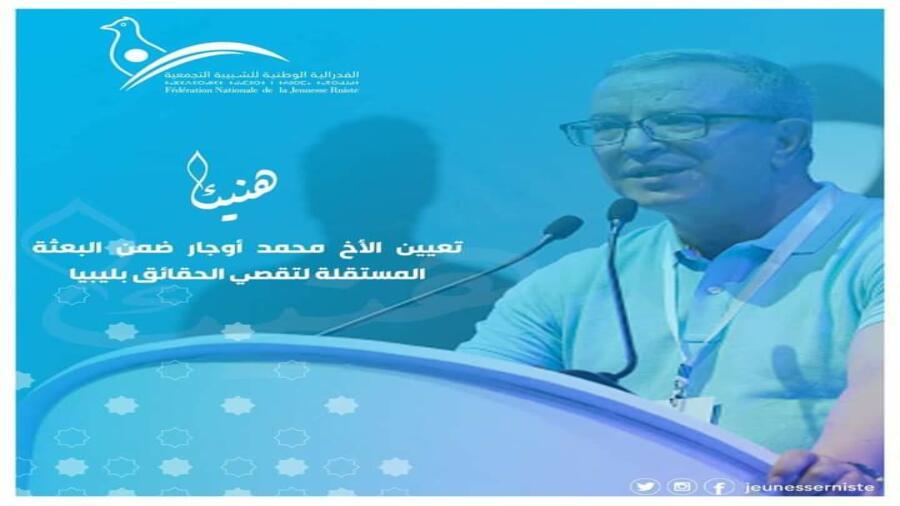 ليبيا.. الأمم المتحدة ترحب بتعيين محمد أوجار خبيرا مستقلا لبعثة تقصي الحقائق حول ليبيا