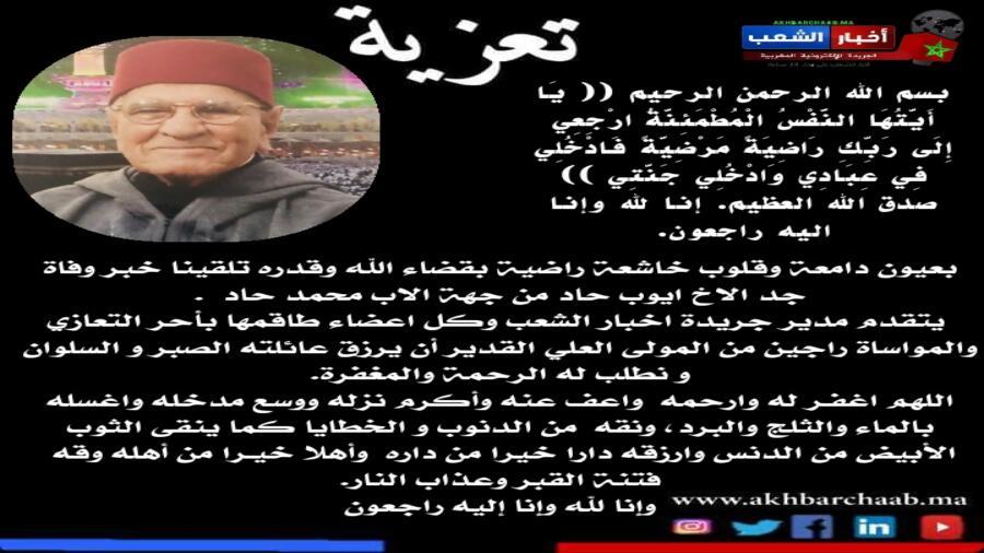 تعزية في وفاة جد الاخ ايوب حاد من جهة الاب محمد حاد