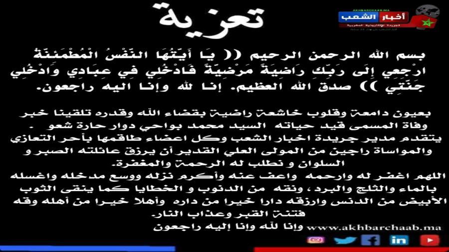 تعزية في وفاة السيد محمد بواحي دوار حارة شعو