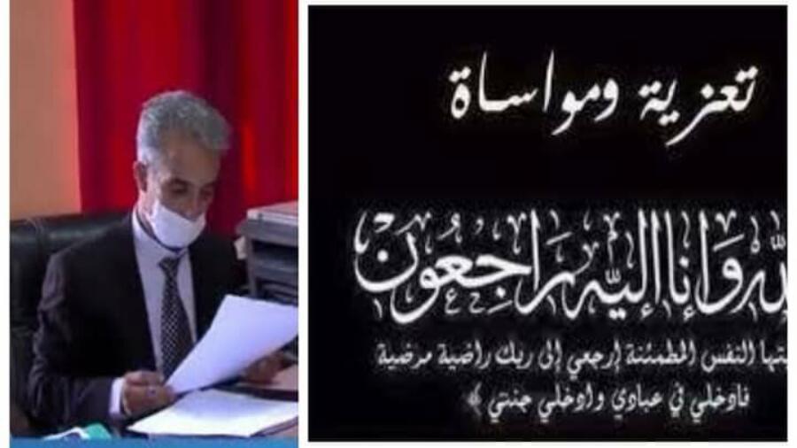 اقليم شيشاوة : احمد الهلال رئيس جماعة شيشاوة يعزي في وفاة والد النائبة الخامسة له بالجماعة رقوش بركة .