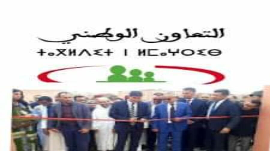 اقليم شيشاوة : فيروس كورونا.. مؤسسة التعاون الوطني بشيشاوة تقرر تعليق أنشطة مراكزها وفضاءاتها التابعة لها .