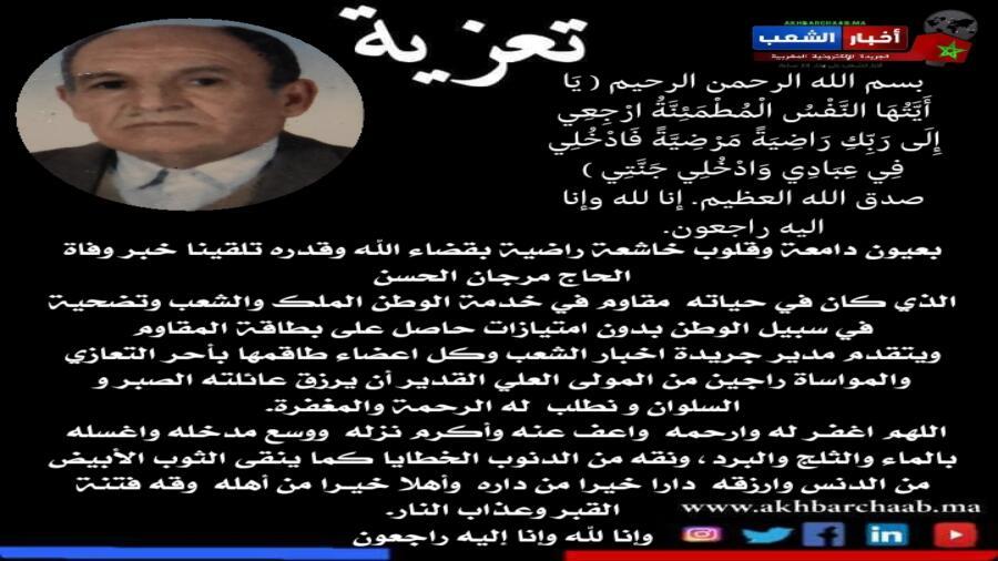تعزية في وفاة الحاج مرجان الحسن