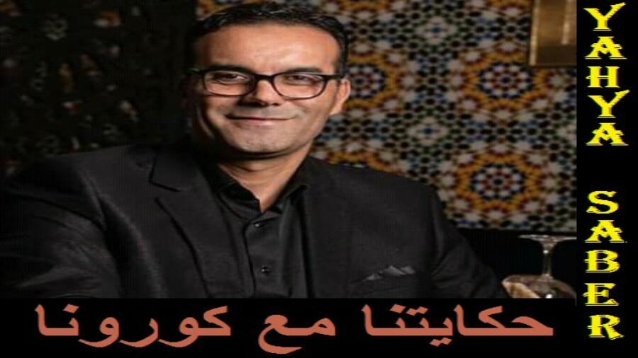 حكايتنا مع كورونا.. أغنية جديدة للفنان يحيى صابر، تنضاف إلى ريبيرتوار الأغنية المغربية
