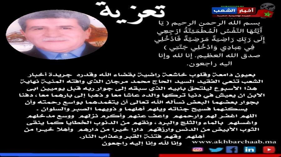 تعزية في وفاة الفقيد السيد الحاج محمد مرجان الذي وافته المنية بعد يومين من وفاة والده رحمهما الله
