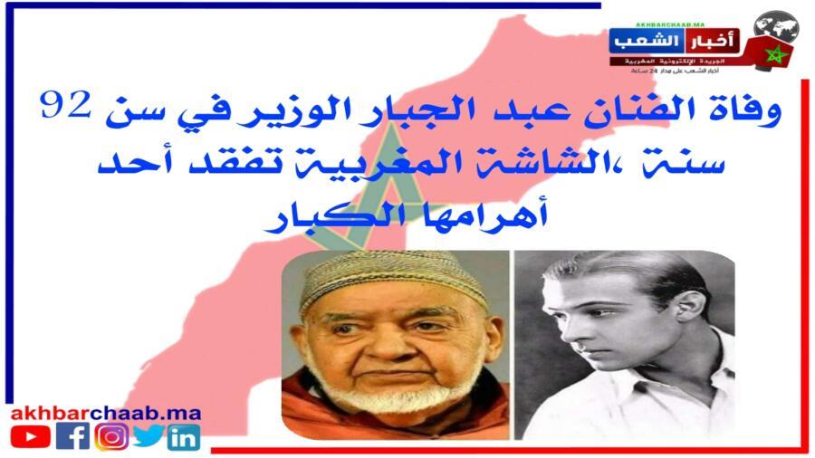 تعزية في وفاة رمز من رموز المسرح الفنان المسرحي عبد الجبار لوزير