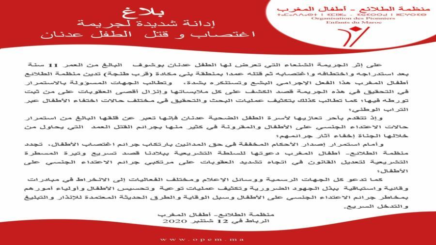 منظمة الطلائع أطفال المغرب تدين بشدة جريمة اغتصاب وقتل الطفل عدنان