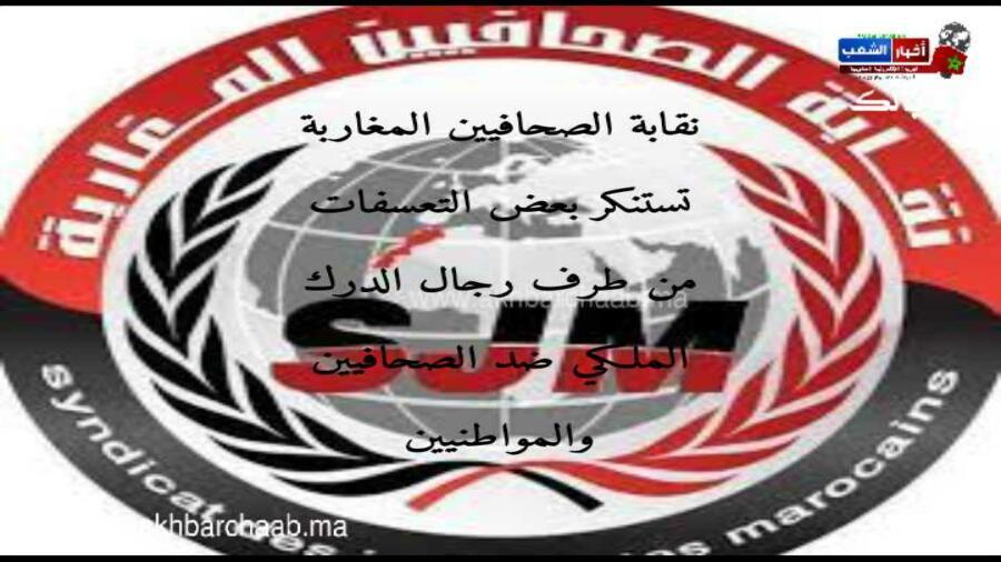 نقابة الصحافيين المغاربة تستنكر بعض التعسفات من طرف رجال الدرك الملكي ضد الصحافيين والمواطنيين