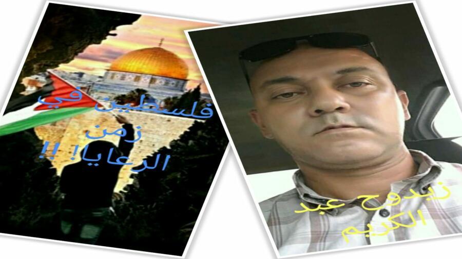 الكاتب زيدوح عبد الكريم و فلسطين في زمن الرعايا