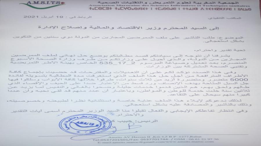 رسالة من الجمعية المغربية لعلوم التمريض والتقنيات الصحية المكتب التنفيذي إلى السيد وزير الاقتصاد والمالية وإصلاح الإدارة