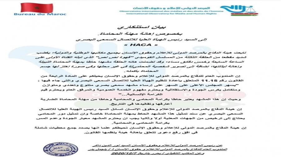 المرصد الدولي للإعلام وحقوق الإنسان فرع المغرب يستنكر الاسائة للسادة والسيدات المحاميات والمحامون بجميع ربوع المملكة المغربية