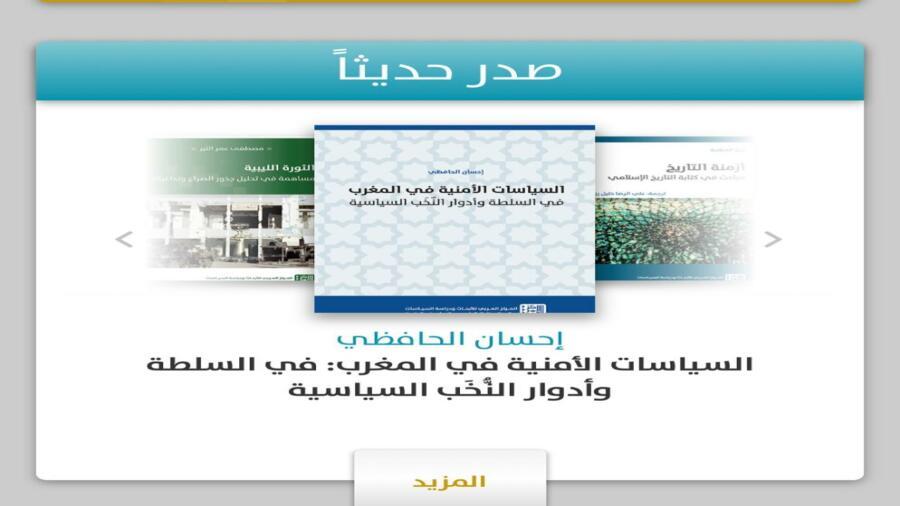صدور كتاب للباحث والصحافي إحسان الحافظي حول السياسات الامنية بالمغرب عن المركز العربي ببيروت لبنان.
